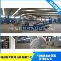 fs免拆外建筑模板生产设备-振邦机械