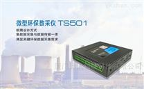 微型环保数采仪 5G全网通数传终端