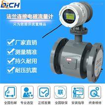 專業生產銷售工業污水智能一體化電磁流量計