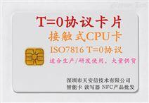 生產研發專用T0卡 智能卡 CPU卡