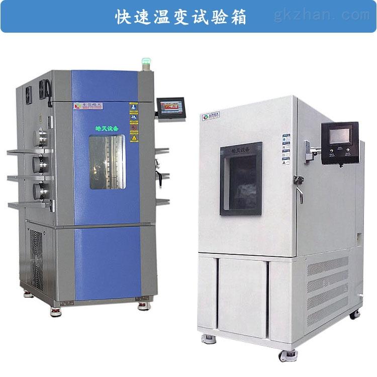 高端优质150L快速温度变化试验箱