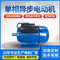 单相异步电动机两极四级电机0.75  YL90L-4
