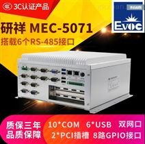 MEC-5071-研祥MEC-5071 无风扇嵌入式工控机 工业电脑