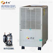 除湿干燥机  自动工业丹比抽湿机