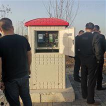 井電雙控計量灌溉控制器系統