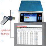 WN-Q20S可记录数据电子计重桌秤