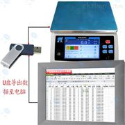 可记录数据电子计重桌秤