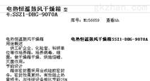 电热恒温鼓风干燥箱 型号:SSZ1-DHG-9070A