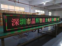 晶輝F3.75雙色LED顯示屏,P4.75LED門頭條屏