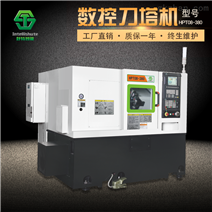 全功能高效超精密刀塔式數控車床HPT08-380