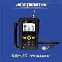 安Banlancer手持式振动分析仪
