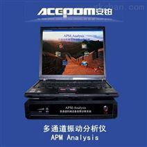 安铂多通道振动分析仪APM-8000