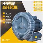 防爆高压风机 防腐耐高温低噪音漩涡气泵