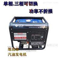 HS9000VT德国翰丝8kw汽油发电机组