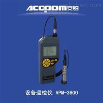 安铂设备巡检仪点检仪APM3600