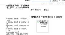 SF6气体泄漏监控报警系统   CK04-NSB2500