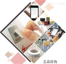 rfid标签厂家定制NFC标签防伪标签
