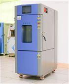 大学实验室用防爆高低温试验箱勤卓品牌