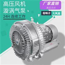 台湾漩涡高压风机工厂