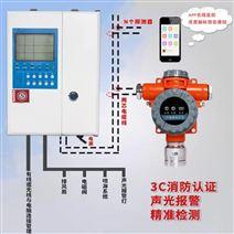 厂家直销可燃气体检测报警装置