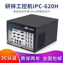 研祥壁挂式工控机IPC-620H紧凑型工业主机现货