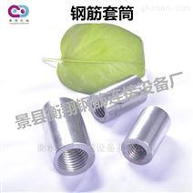 直螺纹套筒连接规范 国标钢筋套筒
