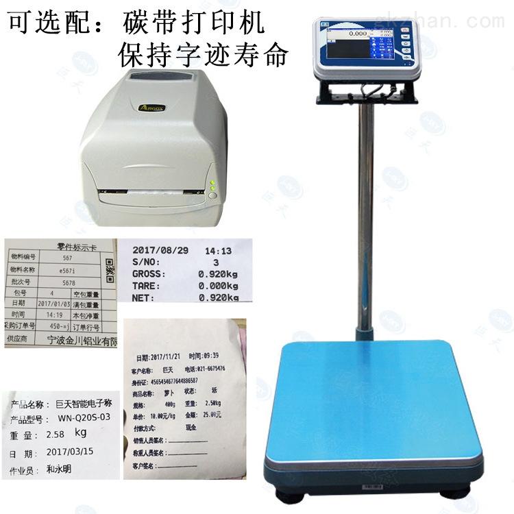 带数据存储功能 打印称重标签电子台秤