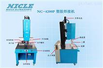 尼可超声波15K4200W焊接机