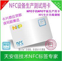 nfc设备生产测试卡cts verifier
