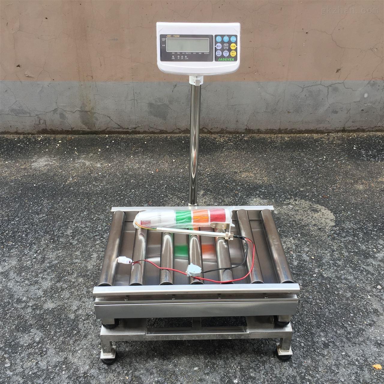 紹興30kg上下線報警滾筒秤 50KG滾筒檢重稱