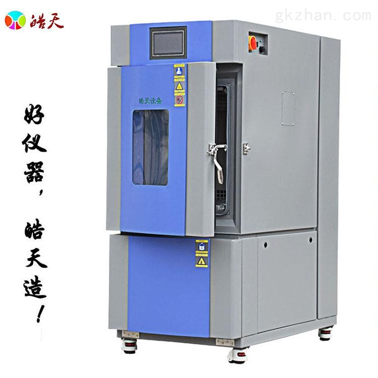 高低温试验箱 SMB-225PF智能温度循环测试机