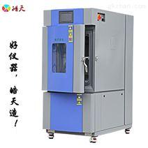 高低温实验箱 高温调湿设备 东北现货供应