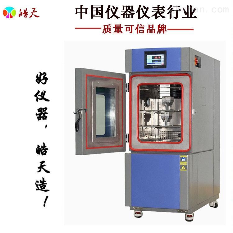 电子恒温恒湿试验箱 150L规格 皓天厂家现货