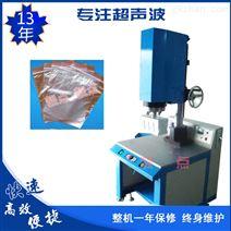 武汉超声波塑料焊接机