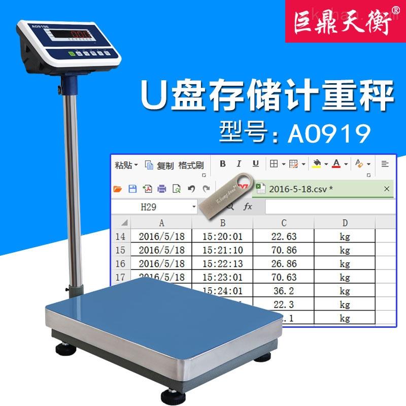 自动保存货物重量时间电子秤储存U盘