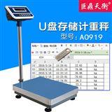 AO919E+U自动保存货物重量时间电子秤储存U盘
