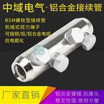 BSMB螺栓型接续管免液压钳