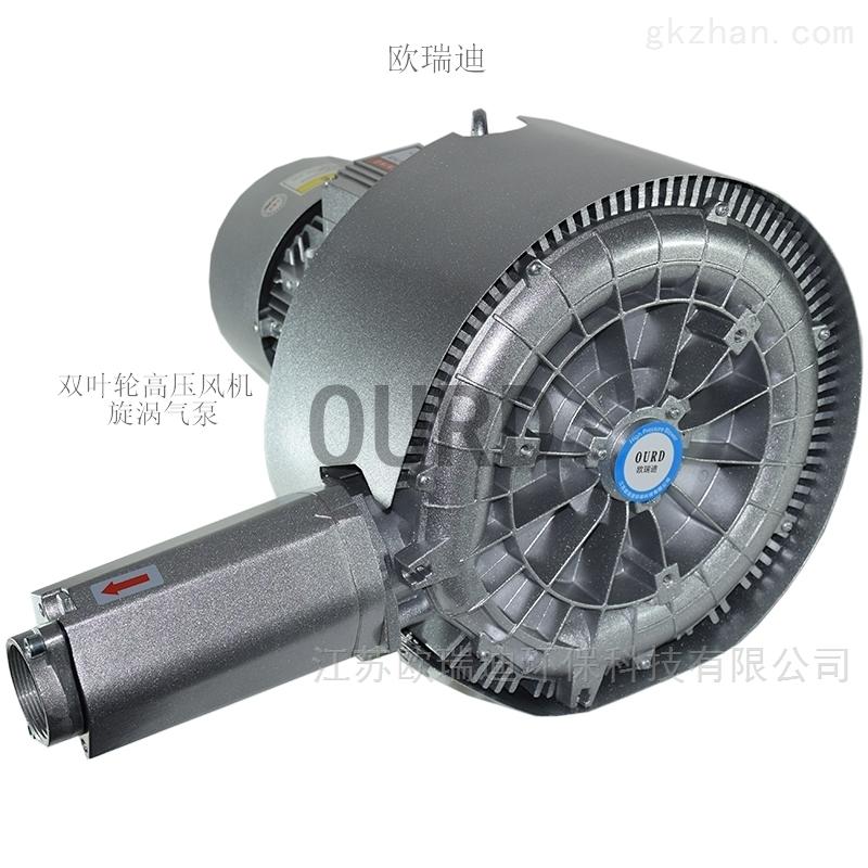 HRB-420双叶轮旋涡高压鼓风机