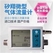 MF5619广州微型气体流量计