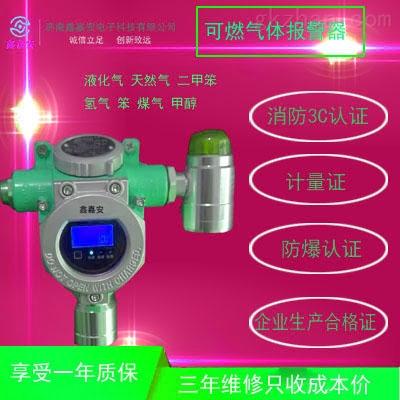 工业液化气泄漏检测仪