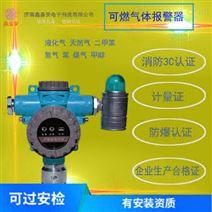 工业固定式可燃气体报警器公司