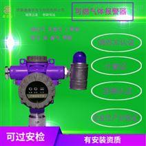 丙酮工业防爆可燃气体报警器