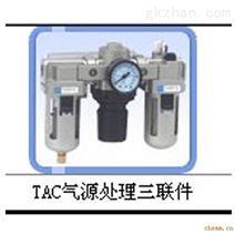 销售由过滤器,减压阀,油雾器组成的SMC气动三联件