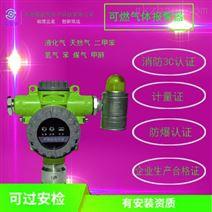 低价固定式可燃气体探测报警器