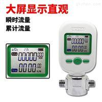 MF5712MF微型壓縮空氣氮氣流量計