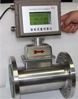 DC-LWQ廣州天然氣流量計 質量流量計