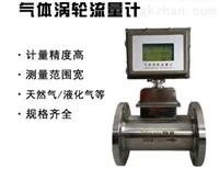DC-LWQ廣州天然氣流量計,廣東流量計
