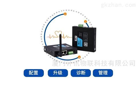 计讯小体积路由器-低功耗路由-全网通5G路由