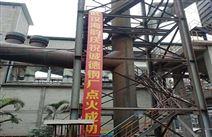 武汉海韵高炉煤气放散点火,不需要伴烧哦!