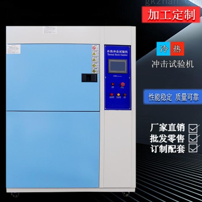 高低温冲击调节试验箱